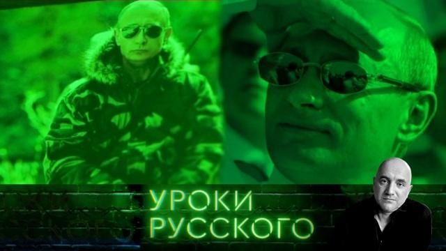 Выпуск от 8декабря 2017года.Урок №5: Про Путина.НТВ.Ru: новости, видео, программы телеканала НТВ