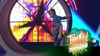 «Ты супер! Танцы». Полуфинал. Виктор Лукинов, 13лет, г.Белгород