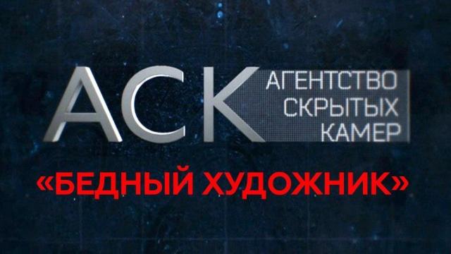 «Бедный художник».«Бедный художник».НТВ.Ru: новости, видео, программы телеканала НТВ