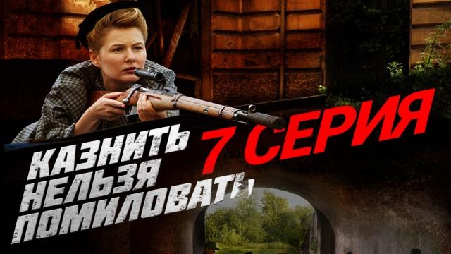 Детективный сериал «Казнить нельзя помиловать».НТВ.Ru: новости, видео, программы телеканала НТВ