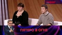 Выпуск от 11декабря 2017года.«Пятеро вогне».НТВ.Ru: новости, видео, программы телеканала НТВ