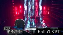 Выпуск первый.Выпуск первый.НТВ.Ru: новости, видео, программы телеканала НТВ