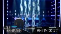 Выпуск второй.Выпуск второй.НТВ.Ru: новости, видео, программы телеканала НТВ
