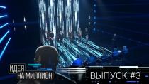 Выпуск третий.Выпуск третий.НТВ.Ru: новости, видео, программы телеканала НТВ