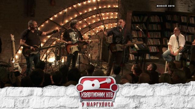 «Квартирник НТВ уМаргулиса»: группа «Секрет».артисты, музыка и музыканты.НТВ.Ru: новости, видео, программы телеканала НТВ