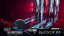 Выпуск четвертый.Выпуск четвертый.НТВ.Ru: новости, видео, программы телеканала НТВ