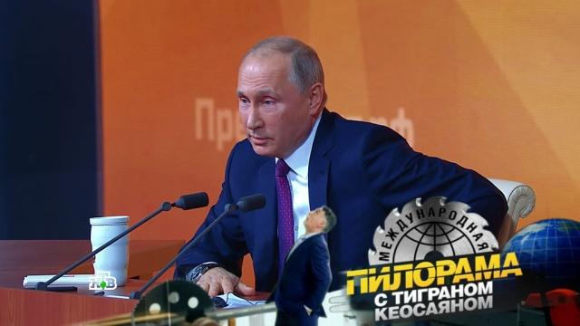 «Путин бабай» ианекдот про кортик: чем запомнилась большая пресс-конференция президента?НТВ.Ru: новости, видео, программы телеканала НТВ