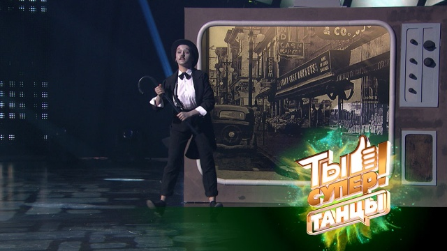 Артистичная Вика вобразе Чарли Чаплина показала себя втанце настоящим виртуозом!НТВ.Ru: новости, видео, программы телеканала НТВ