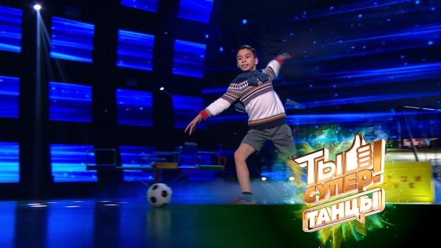 «Ты супер! Танцы». Полуфинал: Богдан Красавин, 11лет, г.Белорецк