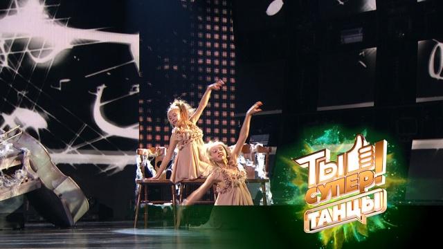 Элегантно, тонко, воздушно! Юные сестры Аня иЯна изумили судей роскошной хореографией.НТВ.Ru: новости, видео, программы телеканала НТВ