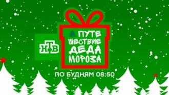 Встречайте Деда Мороза икоманду НТВ всвоем городе! 29и 30декабря— Москва