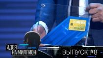 Выпуск восьмой.Выпуск восьмой.НТВ.Ru: новости, видео, программы телеканала НТВ