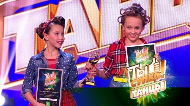 Вручение приза зрительских симпатий проекта «Ты супер! Танцы».НТВ.Ru: новости, видео, программы телеканала НТВ