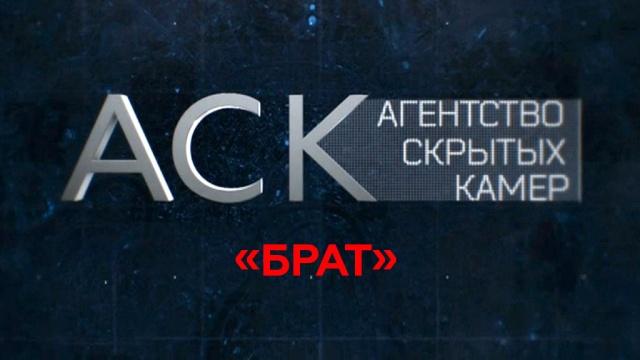 «Брат».«Брат».НТВ.Ru: новости, видео, программы телеканала НТВ