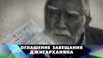 «Новые русские сенсации»: «Оглашение завещания Джигарханяна»