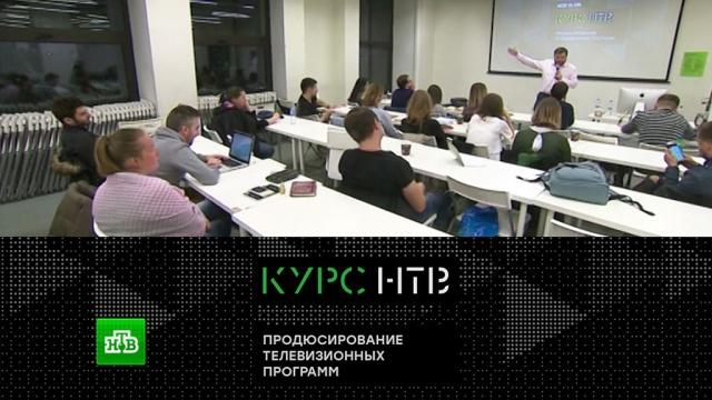 НТВ иМосковская школа кино объявляют набор на курс продюсирования телевизионных программ.НТВ.Ru: новости, видео, программы телеканала НТВ