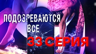 Детектив «Подозреваются все». 33-я серия.НТВ.Ru: новости, видео, программы телеканала НТВ