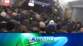 «Сегодня в<nobr>Санкт-Петербурге»</nobr>. 29декабря 2017года. 16:15