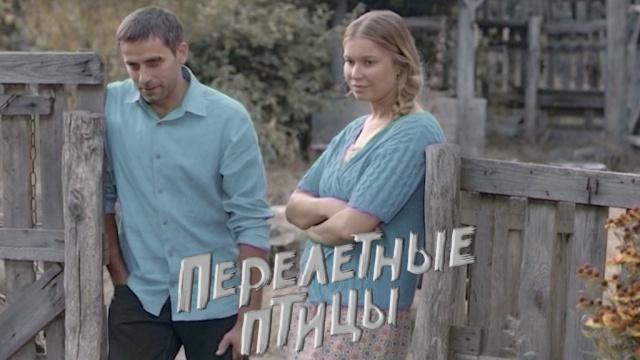 Остросюжетный фильм «Перелетные птицы»— 8января в11:15.НТВ.Ru: новости, видео, программы телеканала НТВ