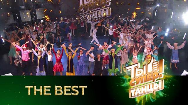 «Ты супер! Танцы». The best.«Ты супер! Танцы». The best.НТВ.Ru: новости, видео, программы телеканала НТВ