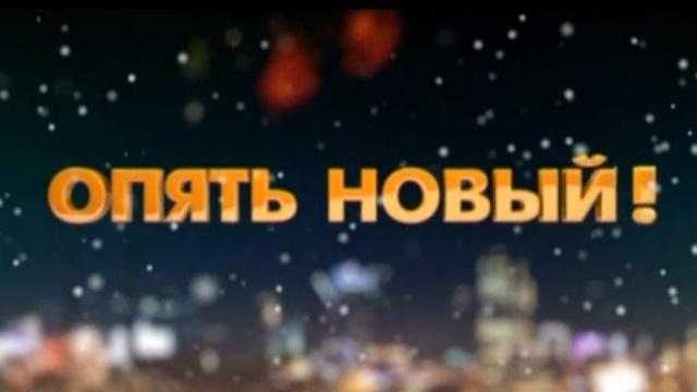 Новогодняя комедия «Опять Новый!» .НТВ.Ru: новости, видео, программы телеканала НТВ