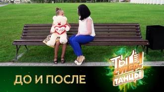 «Ты супер!». До ипосле.«Ты супер!». До ипосле.НТВ.Ru: новости, видео, программы телеканала НТВ