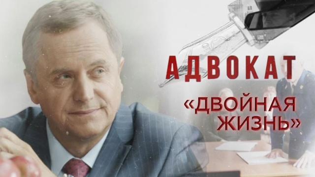 «Двойная жизнь».«Двойная жизнь».НТВ.Ru: новости, видео, программы телеканала НТВ
