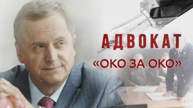 «Око за око».«Око за око».НТВ.Ru: новости, видео, программы телеканала НТВ