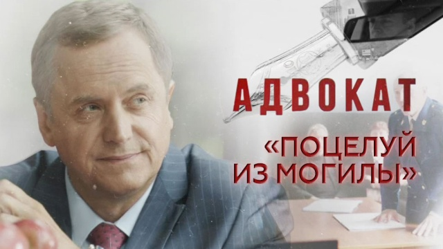 «Поцелуй из могилы».«Поцелуй из могилы».НТВ.Ru: новости, видео, программы телеканала НТВ