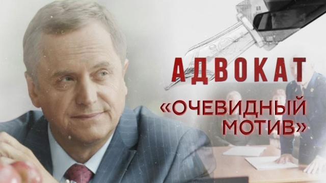 «Очевидный мотив».«Очевидный мотив».НТВ.Ru: новости, видео, программы телеканала НТВ