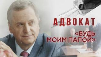 «Будь моим папой».«Будь моим папой».НТВ.Ru: новости, видео, программы телеканала НТВ