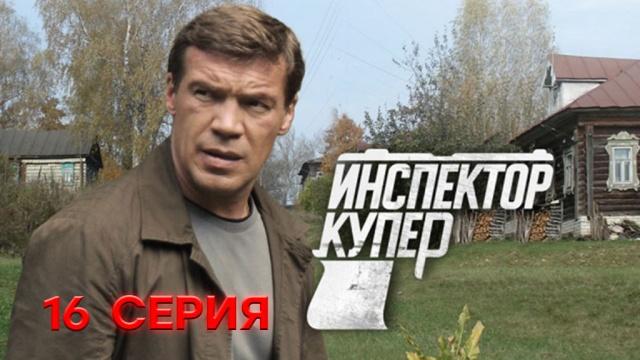 16-я серия.16-я серия.НТВ.Ru: новости, видео, программы телеканала НТВ