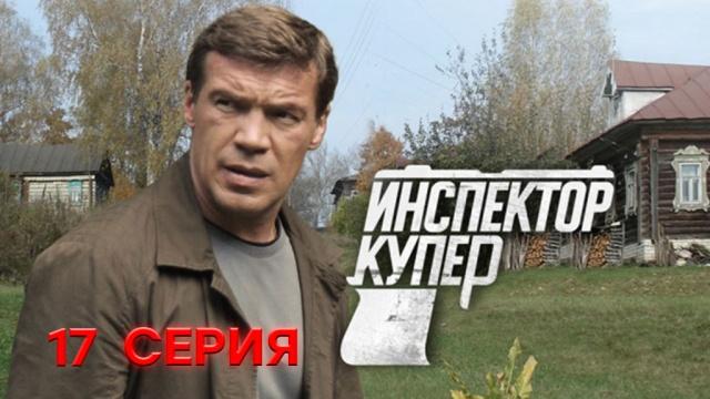 17-я и18-я серия.17-я серия.НТВ.Ru: новости, видео, программы телеканала НТВ