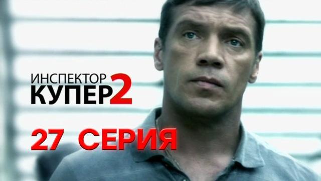 27-я и28-я серии.27-я серия.НТВ.Ru: новости, видео, программы телеканала НТВ