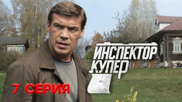 7-я и8-я серии.7-я серия.НТВ.Ru: новости, видео, программы телеканала НТВ