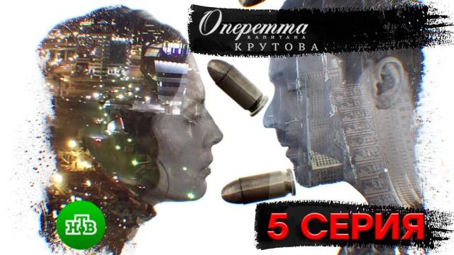5-я серия.5-я серия.НТВ.Ru: новости, видео, программы телеканала НТВ