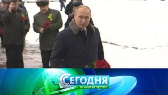 «Сегодня в<nobr>Санкт-Петербурге»</nobr>. 18января 2018года. 16:15