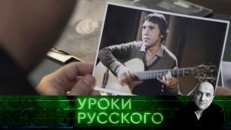 «Захар Прилепин. Уроки русского». Урок №9