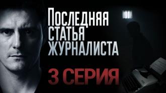 3-я серия.3-я серия.НТВ.Ru: новости, видео, программы телеканала НТВ