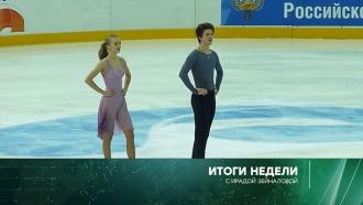 «Итоги недели» сИрадой Зейналовой. 28января 2018года
