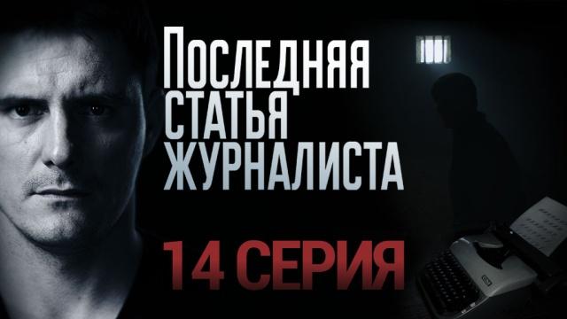 Детективный сериал «Последняя статья журналиста».НТВ.Ru: новости, видео, программы телеканала НТВ