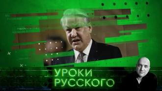 «Захар Прилепин. Уроки русского». Урок №11