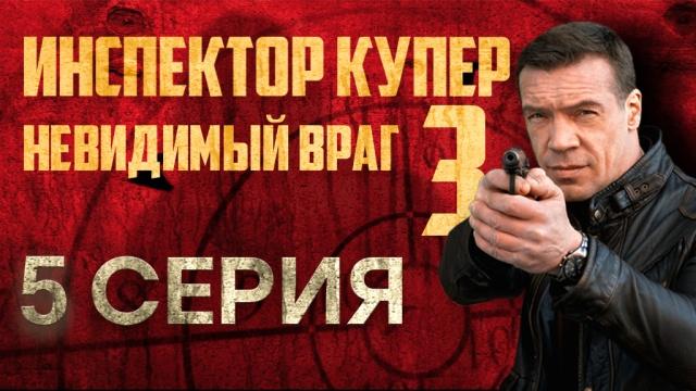 Детективный сериал «Инспектор Купер. Невидимый враг».НТВ.Ru: новости, видео, программы телеканала НТВ