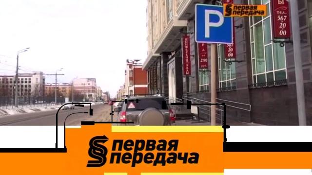 Выпуск от 4 февраля 2018 года.Незаконное присвоение парковки, обновление потолка вмашине и компенсация за порчу автомобиля.НТВ.Ru: новости, видео, программы телеканала НТВ