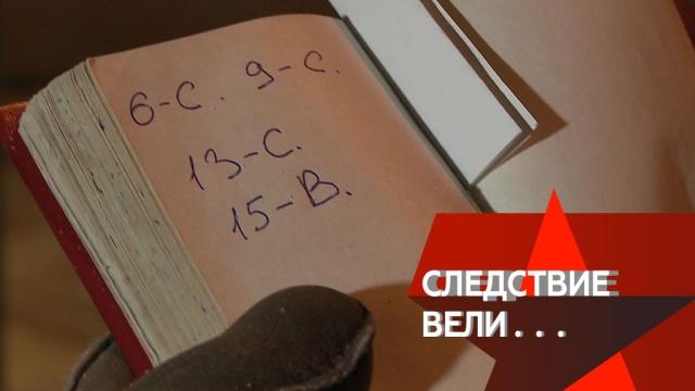 Что означали загадочные буквы взаписной книжке зверски убитой женщины? «Следствие вели…»— ввоскресенье в16:20.НТВ.Ru: новости, видео, программы телеканала НТВ