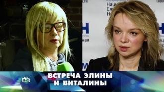 «Новые русские сенсации»: «Встреча Элины иВиталины»