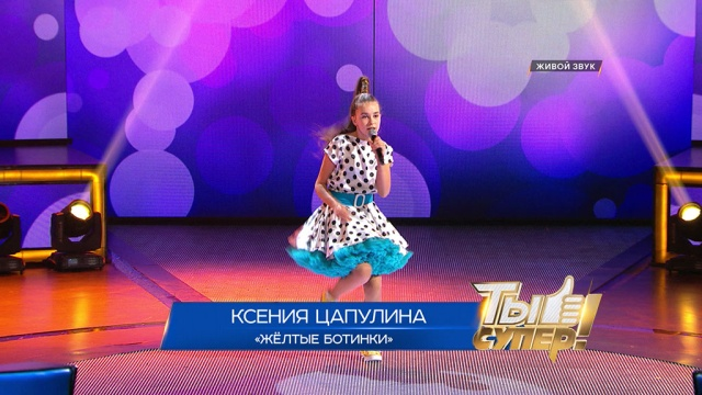 «Ты супер!»: Ксения Цапулина, 13лет, г.<nobr>Санкт-Петербург</nobr>. «Желтые ботинки»
