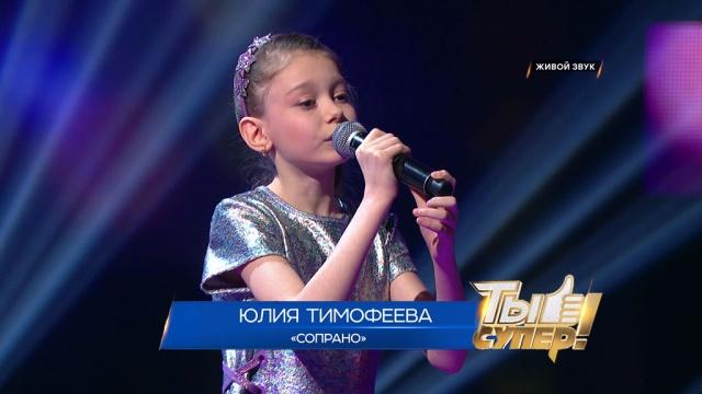 «Ты супер!»: Юлия Тимофеева, 11лет, г.Самара. «Сопрано»