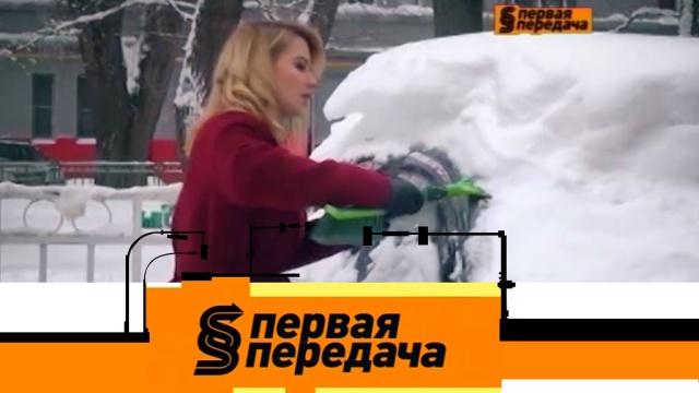 Выпуск от 11 февраля 2018 года.Правильная чистка машины от снега, борьба автовладельцев со страховщиками, покупка авто без долгов и ледяной «Гелик».НТВ.Ru: новости, видео, программы телеканала НТВ