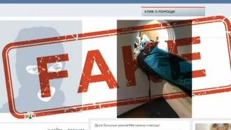 «ЧП. Расследование»: «Клик опомощи»